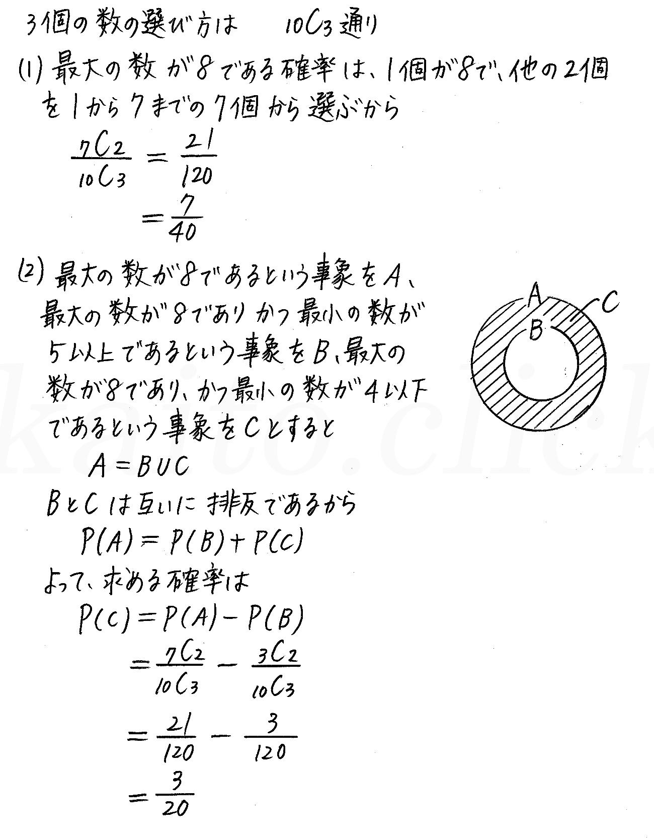 改訂版4プロセス数学A-107解答