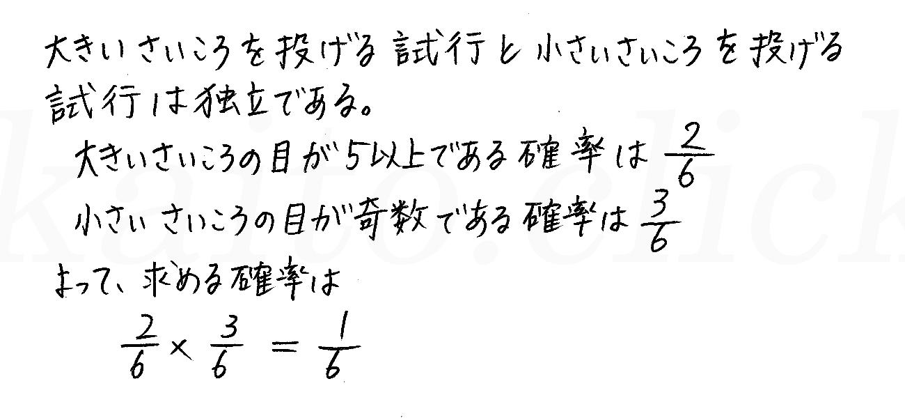 改訂版4プロセス数学A-108解答