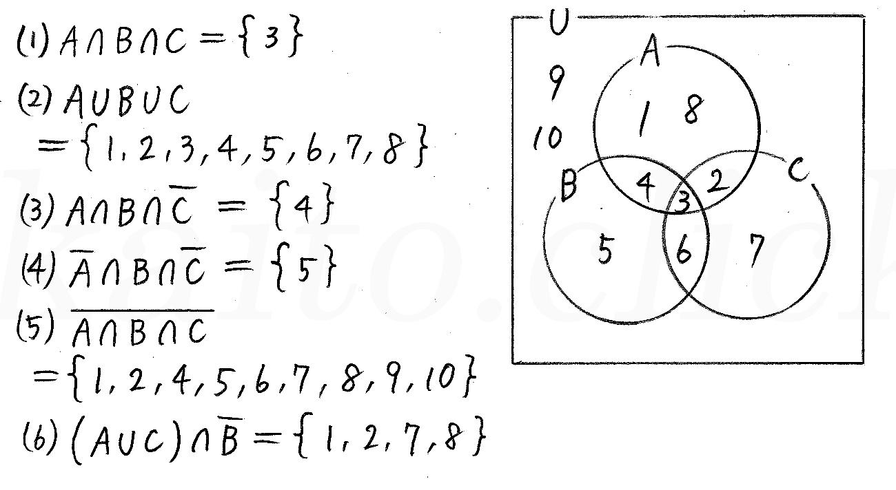 改訂版4プロセス数学A-11解答