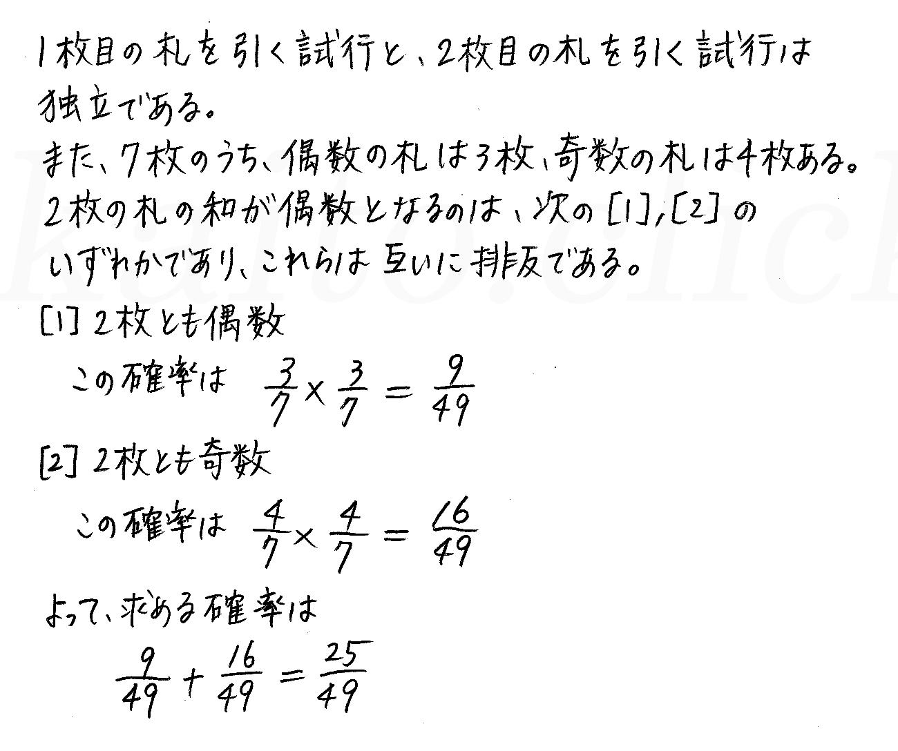改訂版4プロセス数学A-110解答