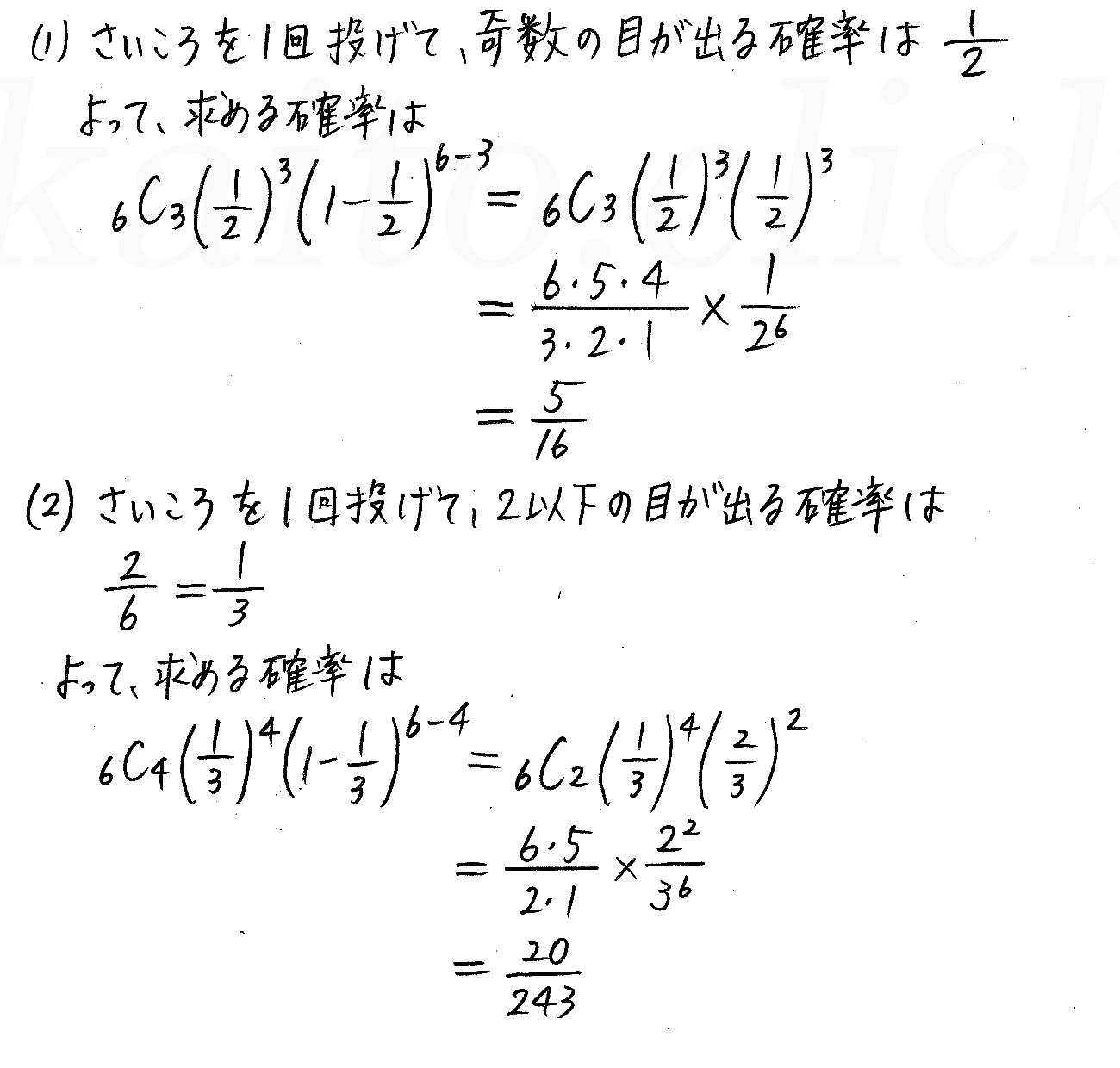 改訂版4プロセス数学A-111解答