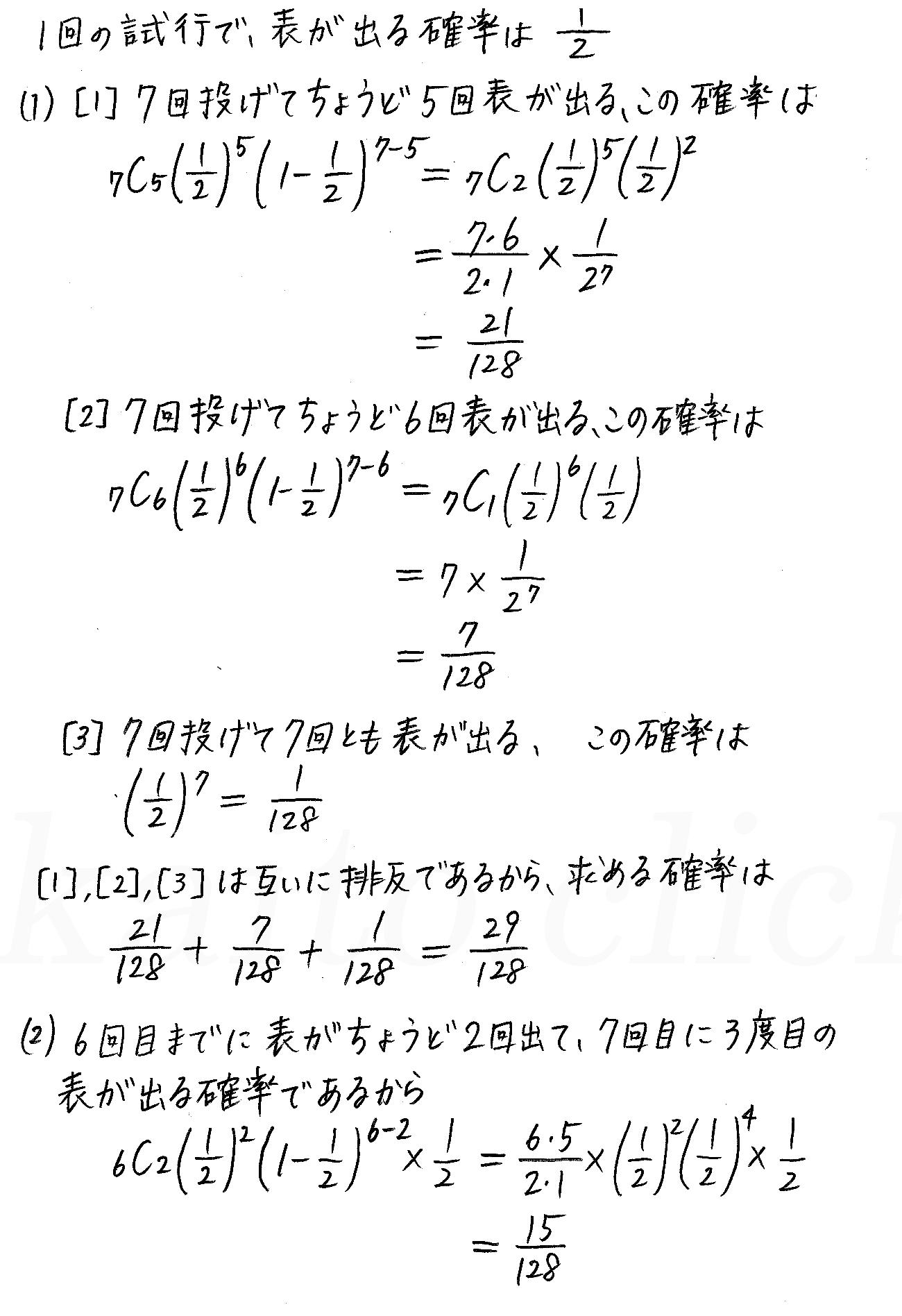 改訂版4プロセス数学A-112解答