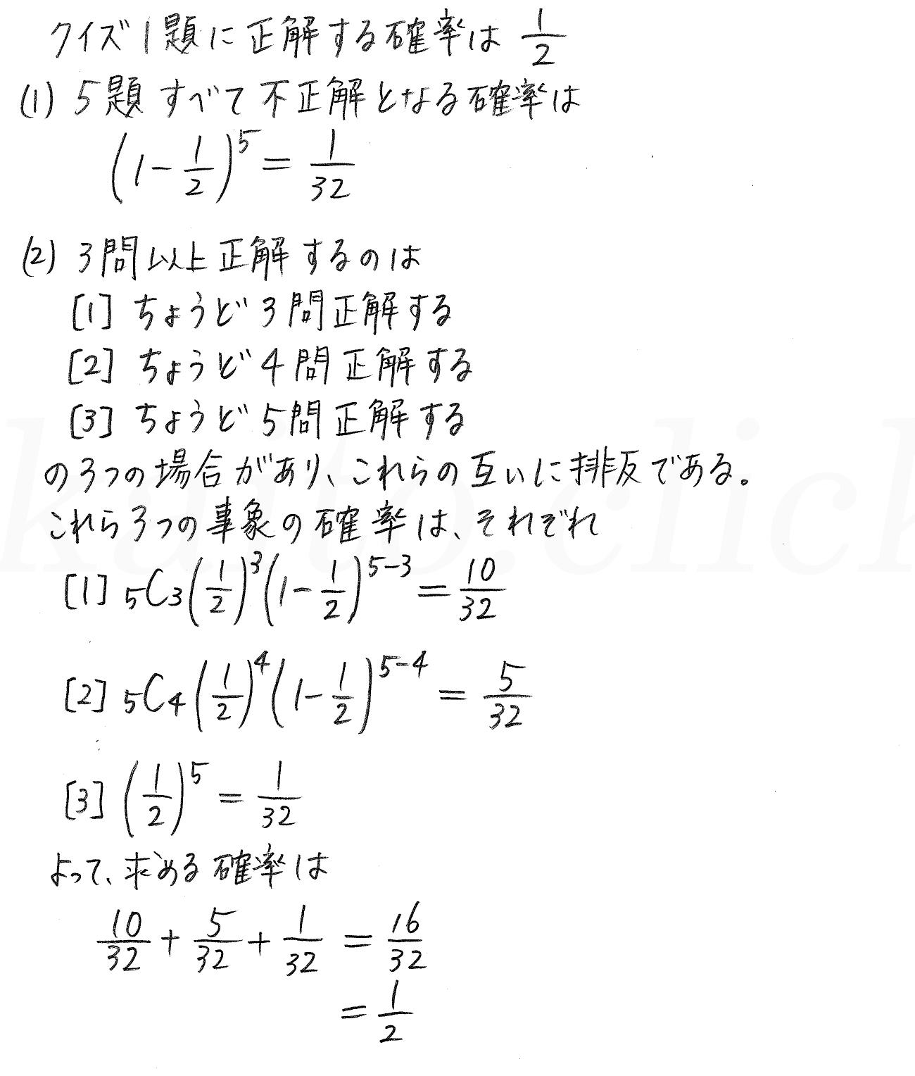 改訂版4プロセス数学A-113解答