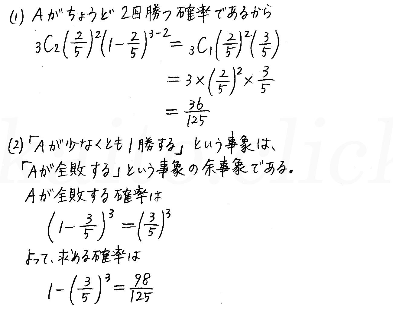 改訂版4プロセス数学A-116解答