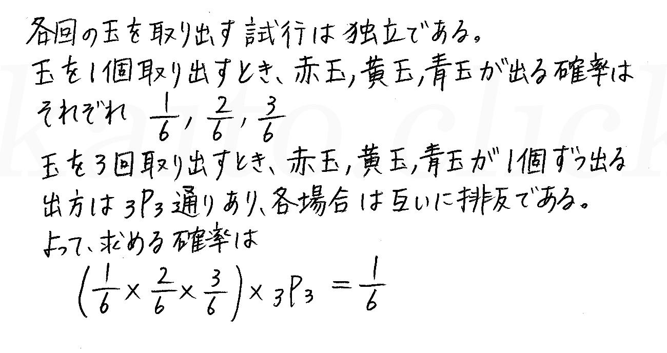 改訂版4プロセス数学A-117解答