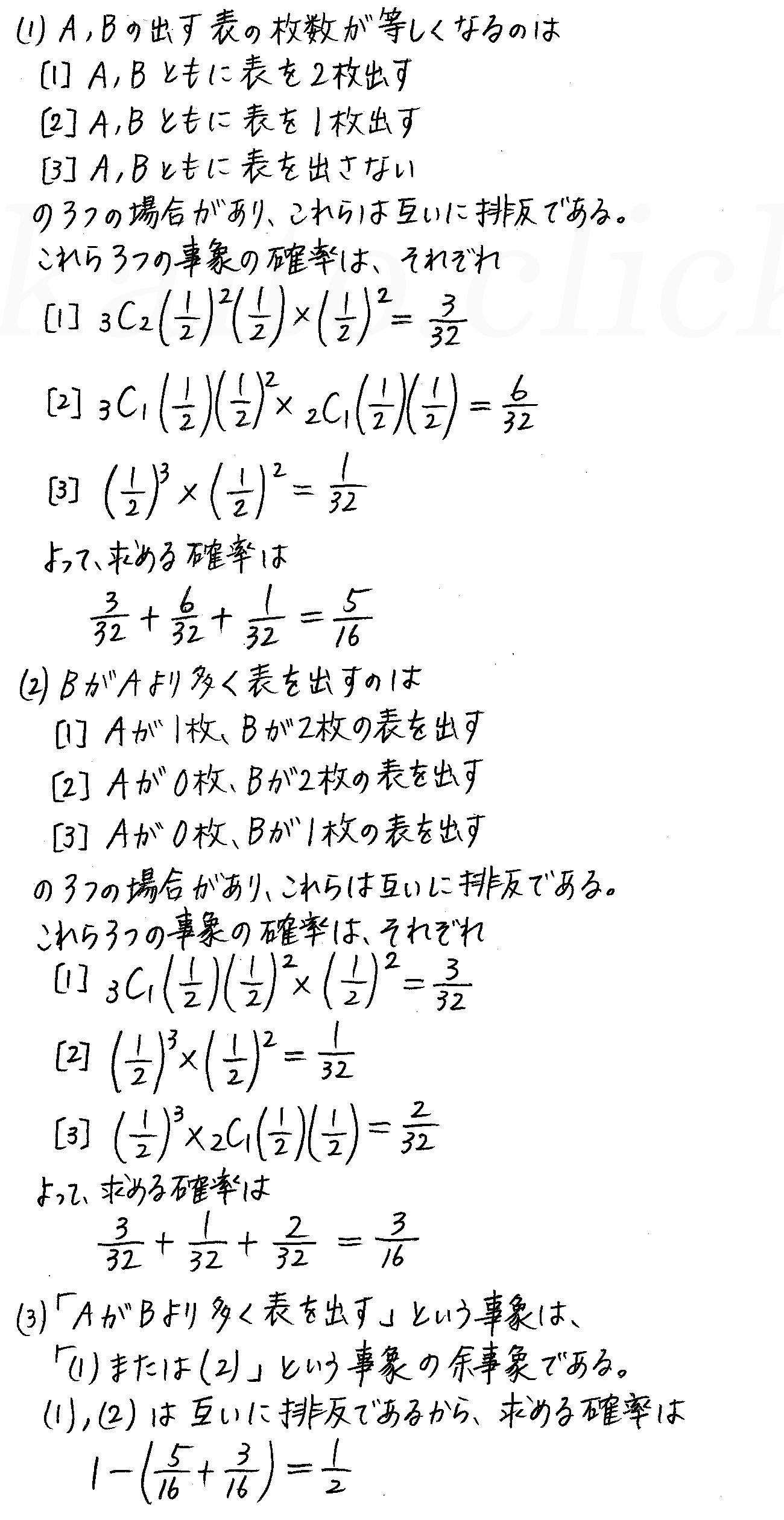 改訂版4プロセス数学A-118解答