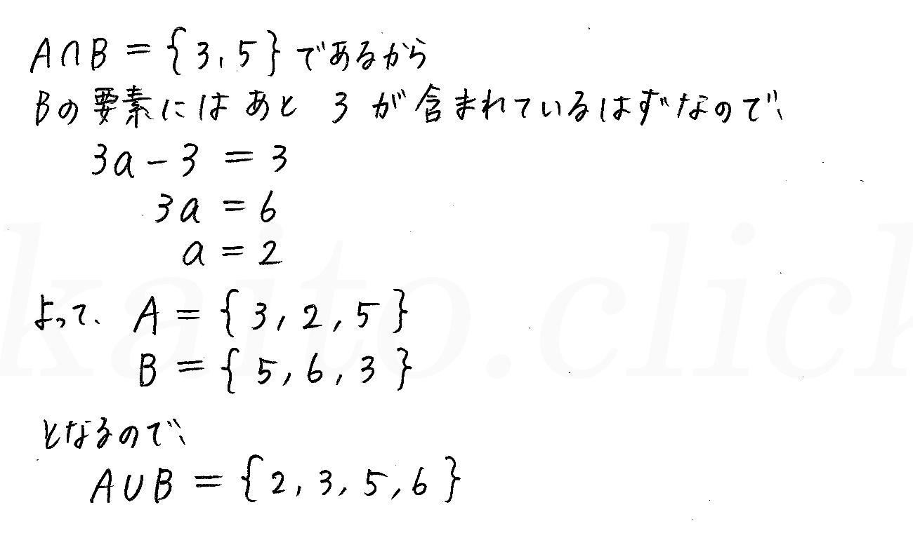 改訂版4プロセス数学A-12解答