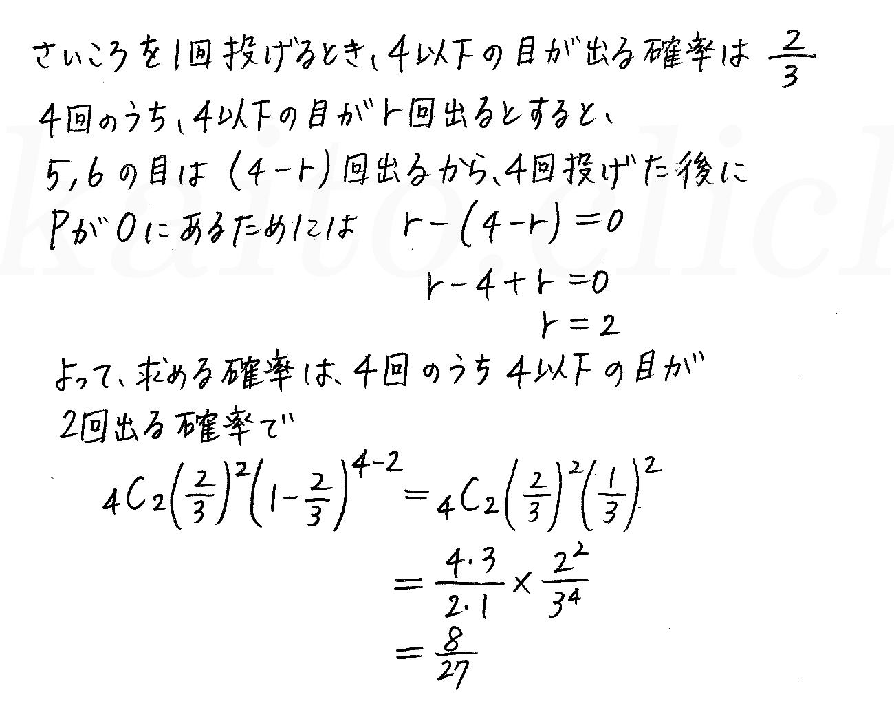 改訂版4プロセス数学A-120解答
