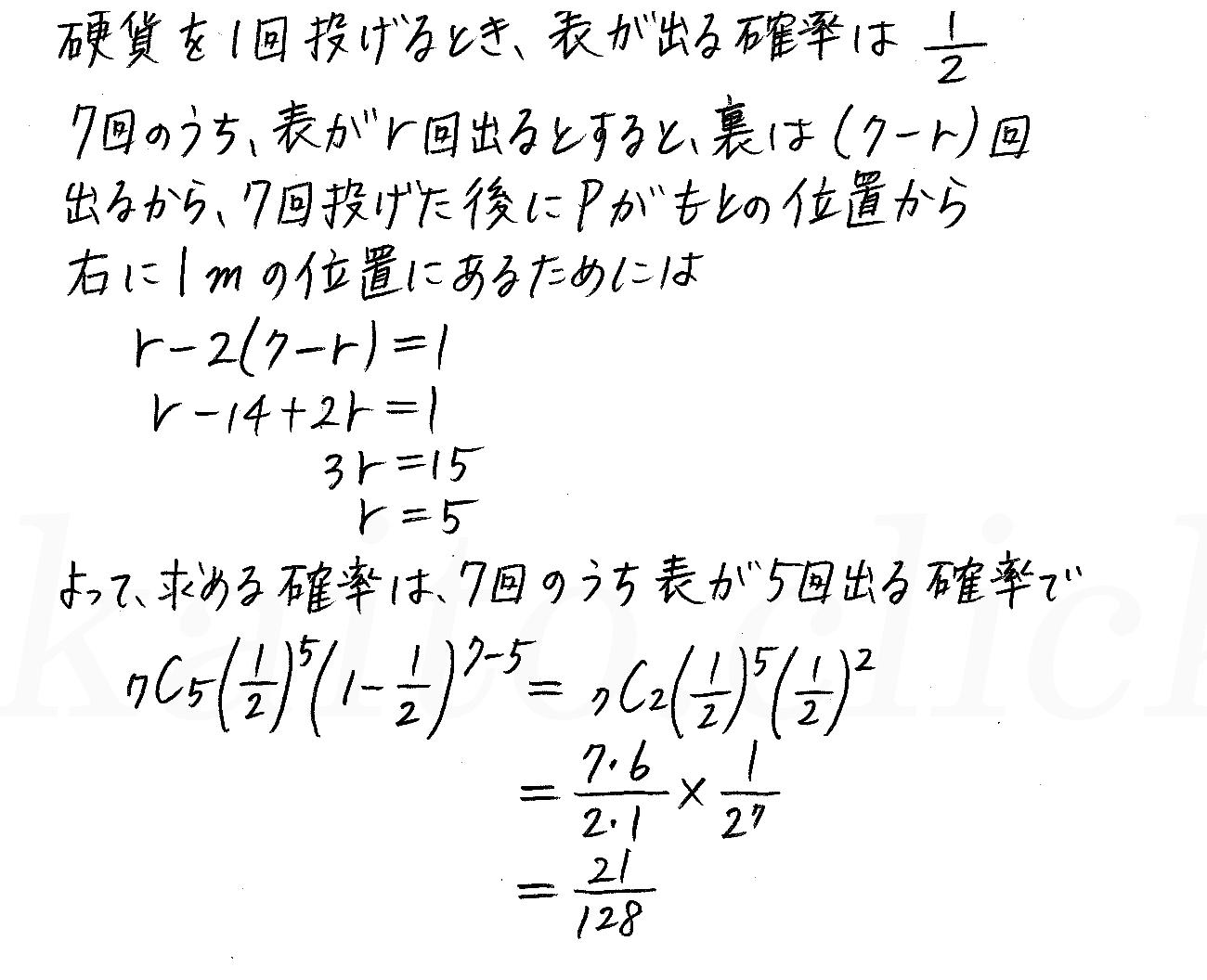 改訂版4プロセス数学A-121解答