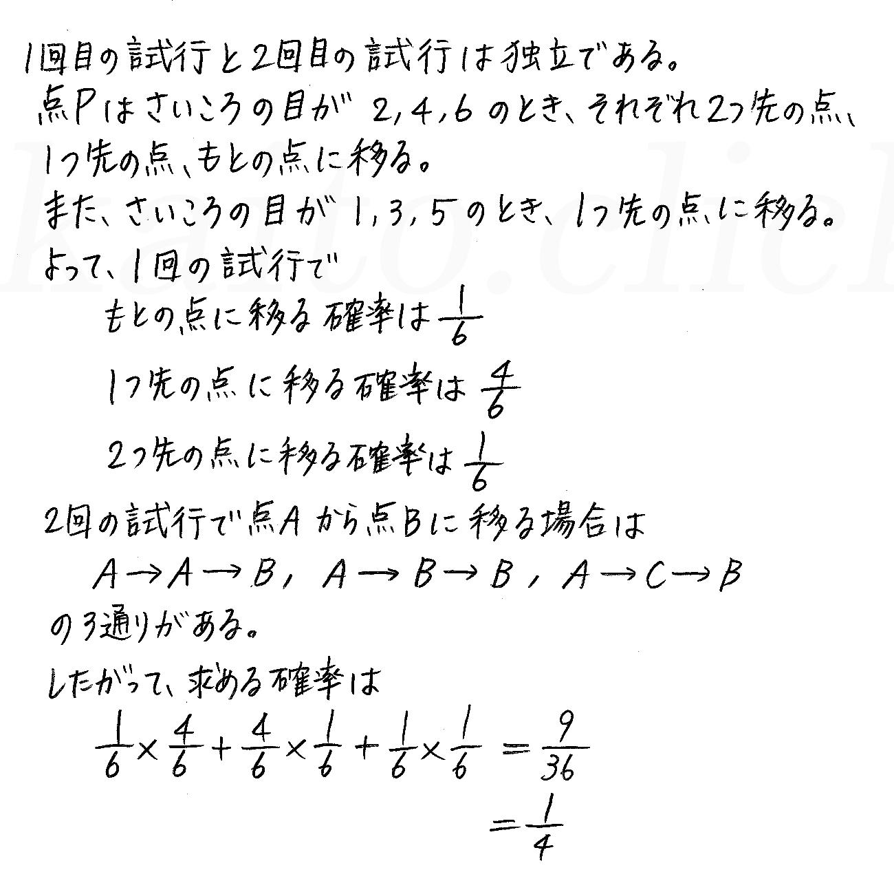 改訂版4プロセス数学A-122解答