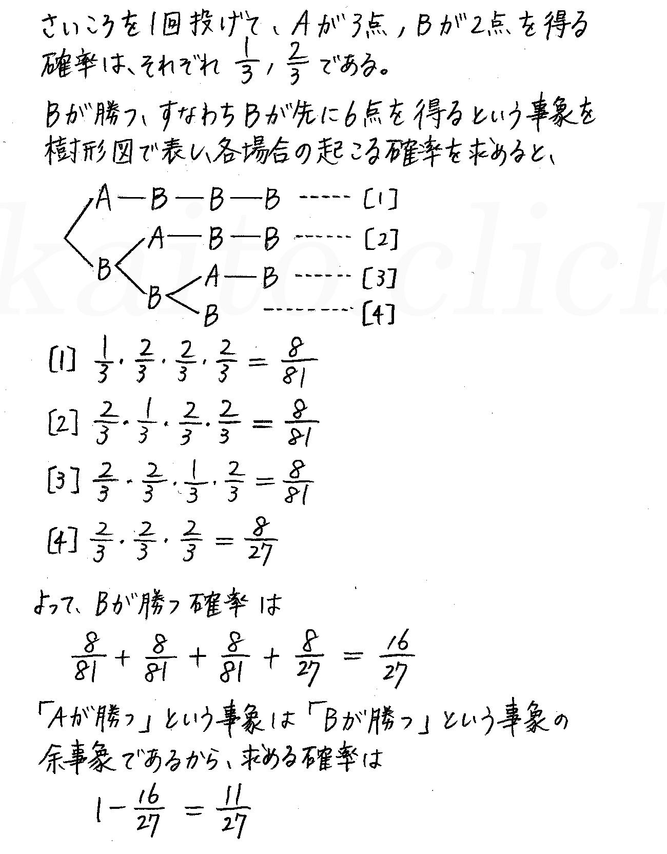 改訂版4プロセス数学A-123解答