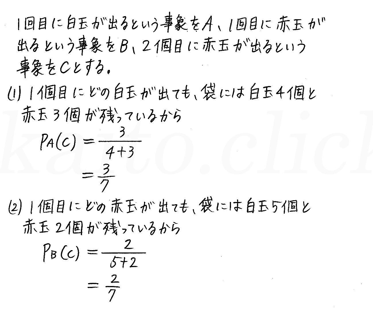 改訂版4プロセス数学A-128解答