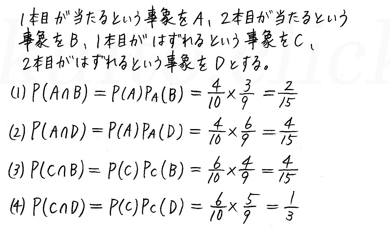 改訂版4プロセス数学A-129解答