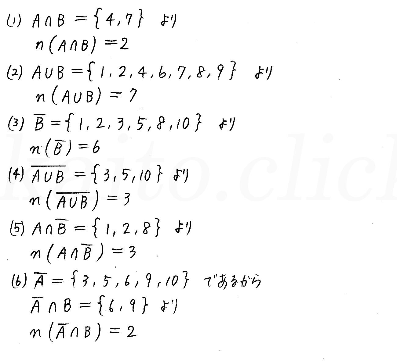 改訂版4プロセス数学A-13解答