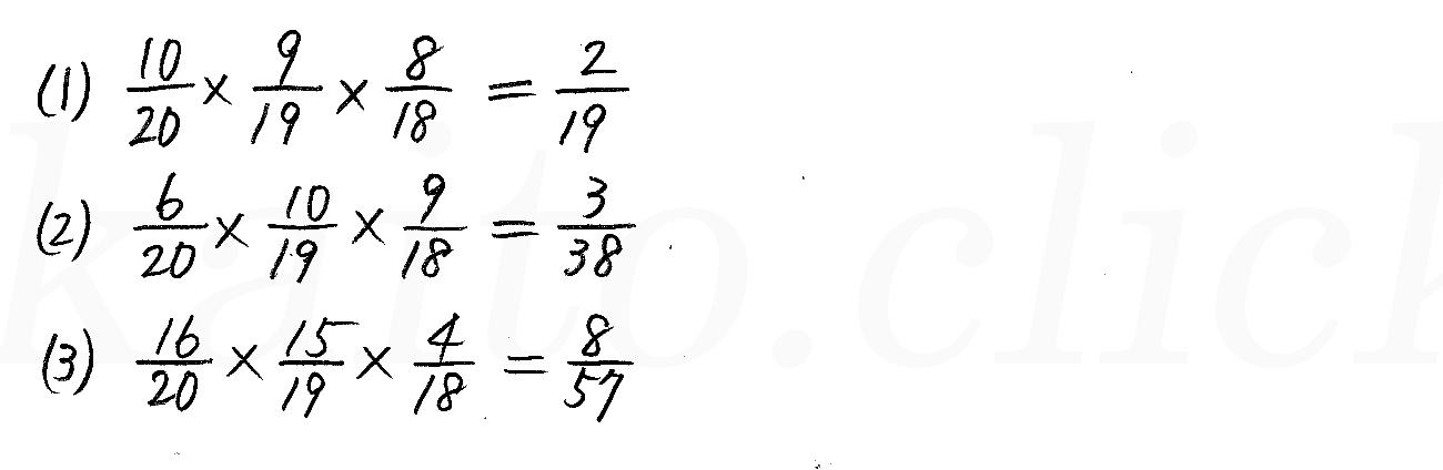 改訂版4プロセス数学A-130解答