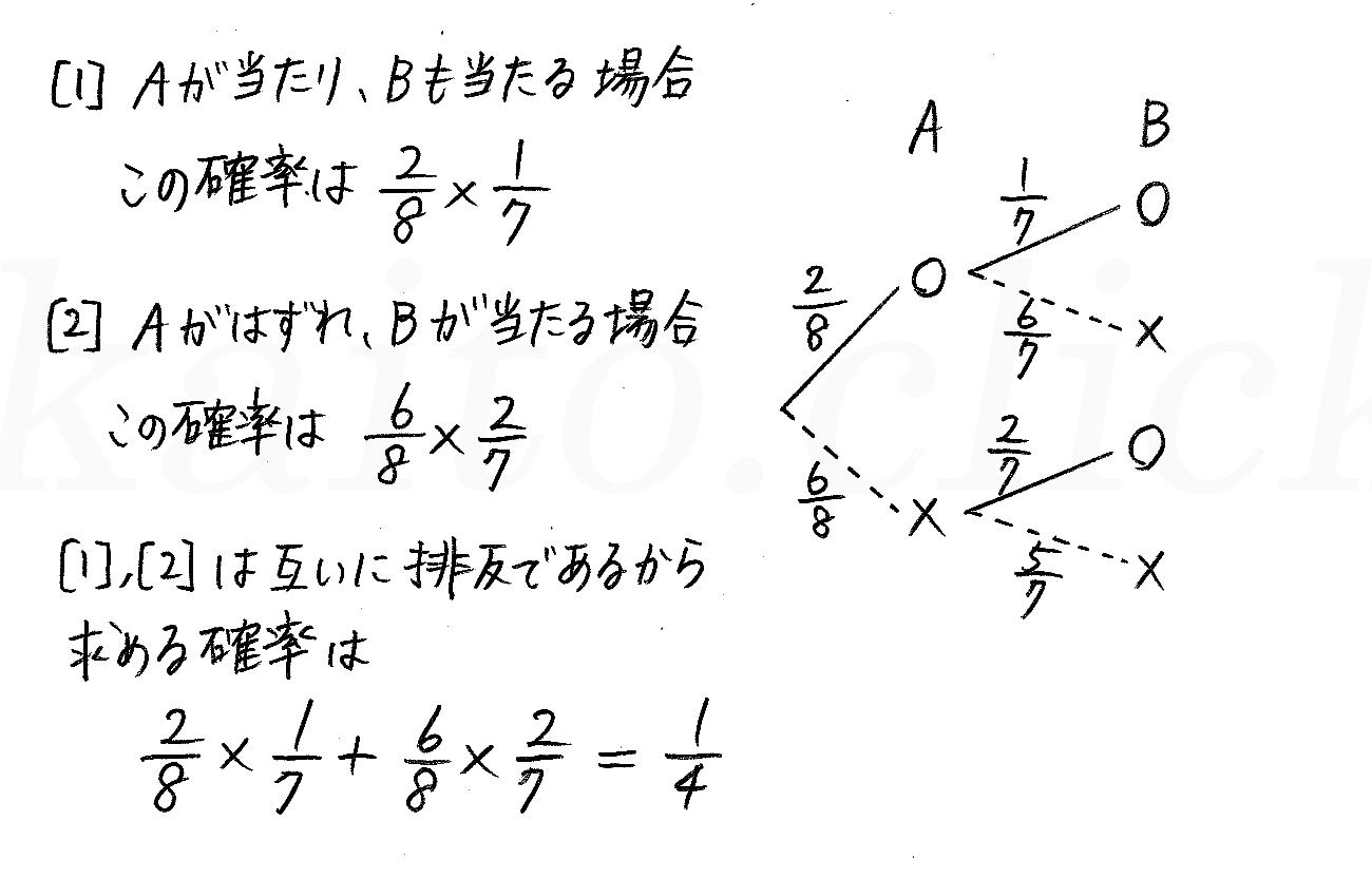 改訂版4プロセス数学A-131解答