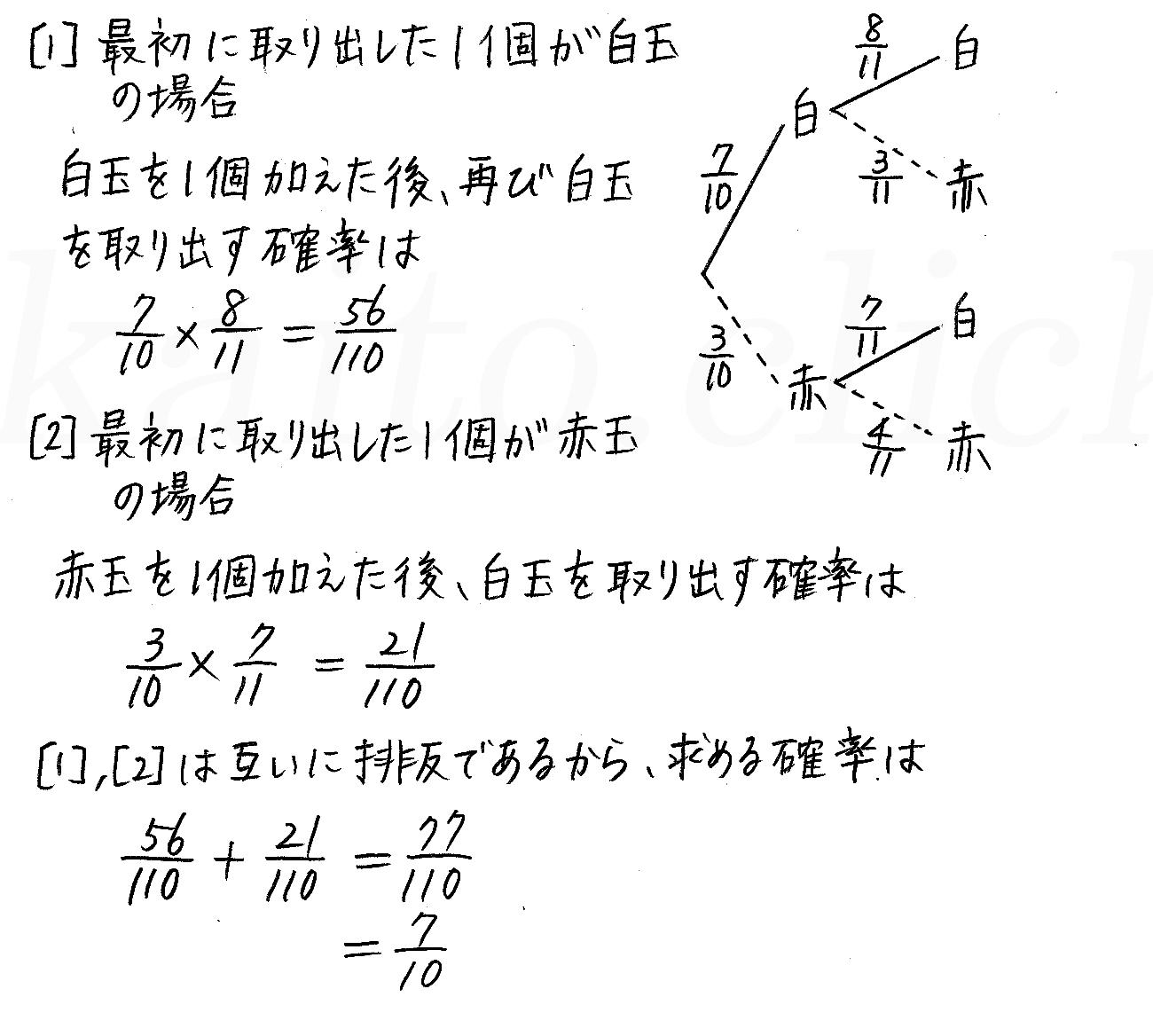 改訂版4プロセス数学A-132解答