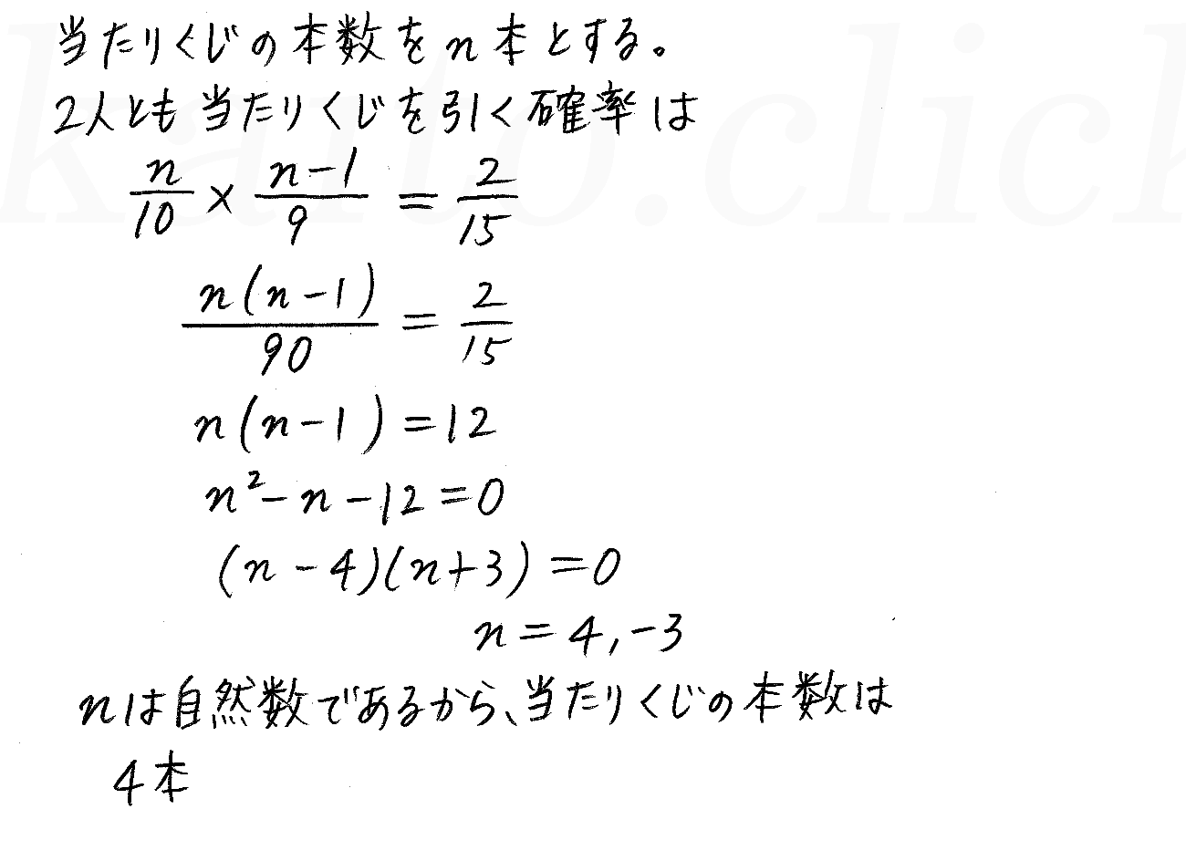 改訂版4プロセス数学A-134解答