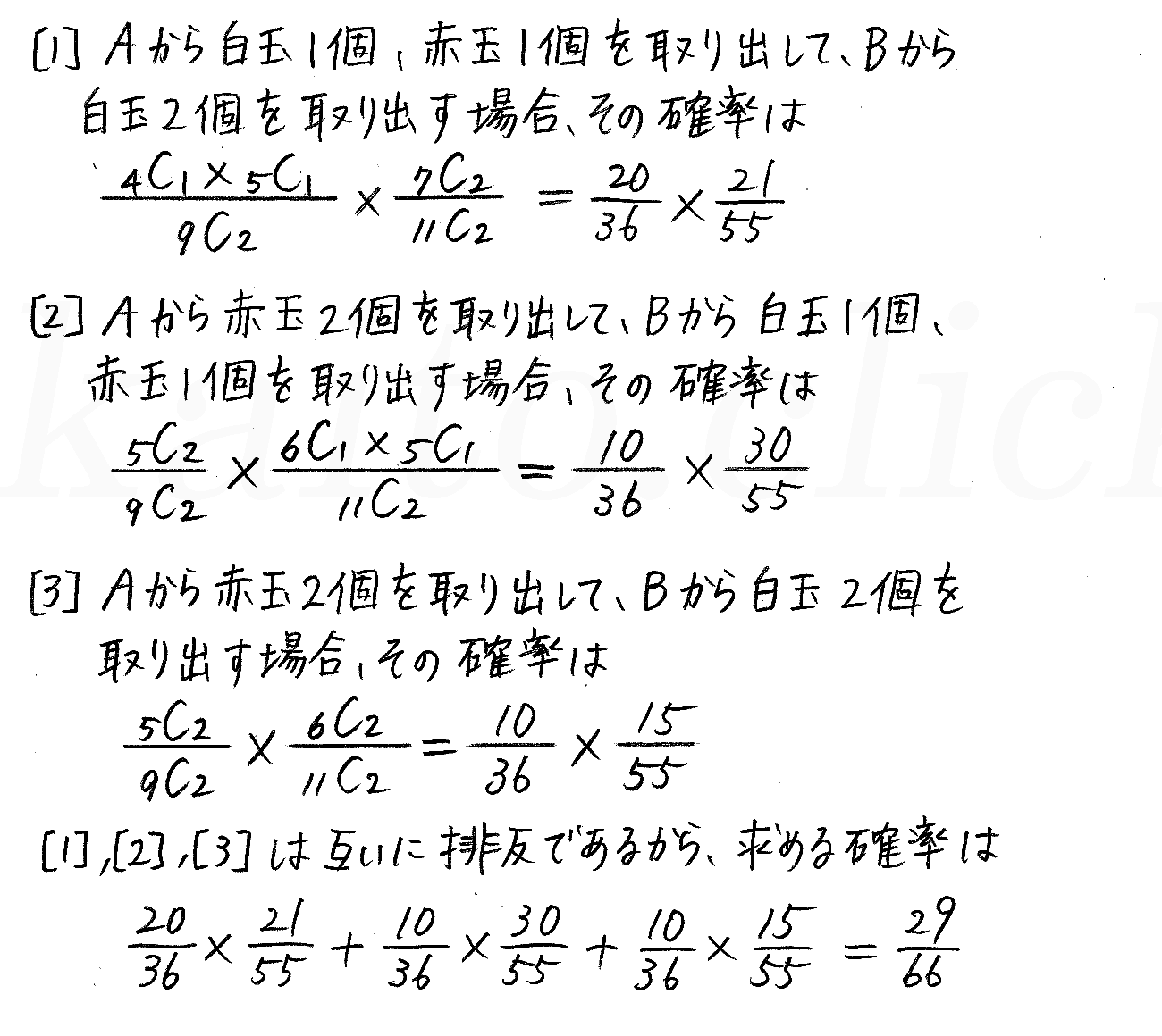 改訂版4プロセス数学A-136解答
