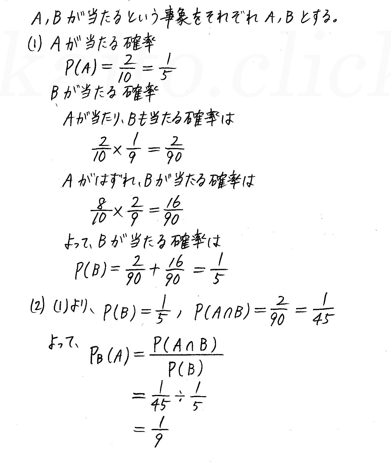 改訂版4プロセス数学A-137解答