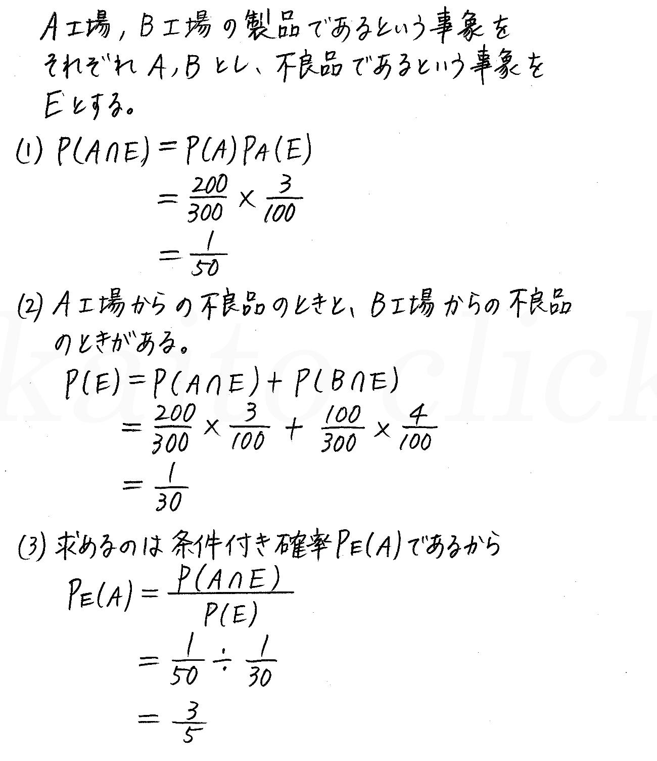 改訂版4プロセス数学A-138解答