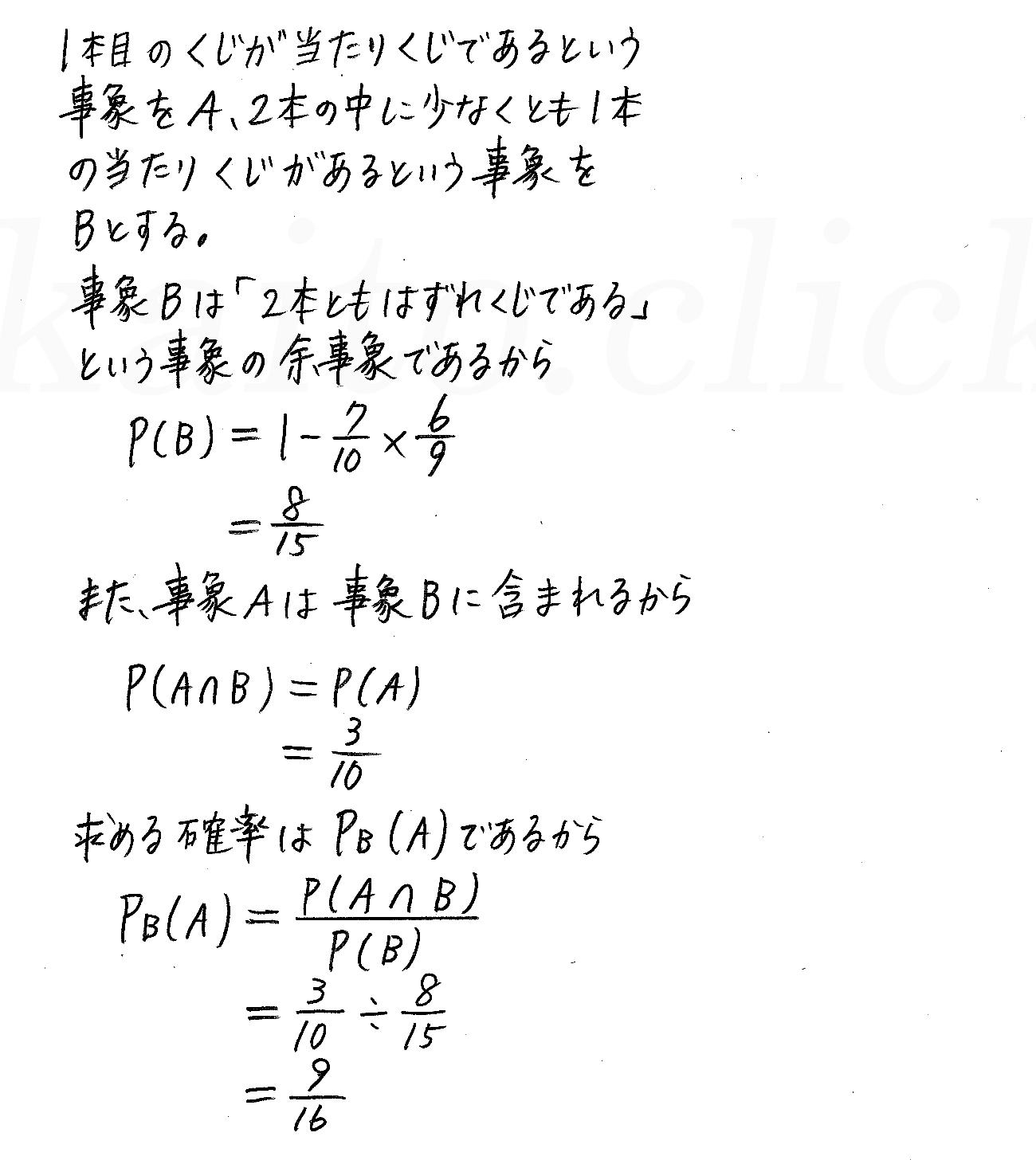 改訂版4プロセス数学A-139解答
