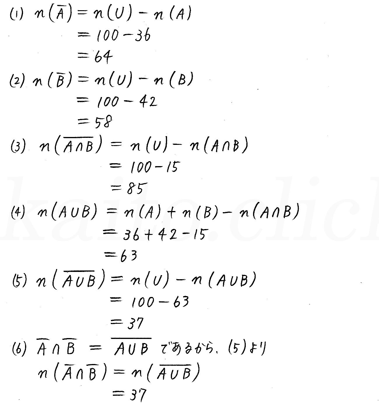 改訂版4プロセス数学A-14解答
