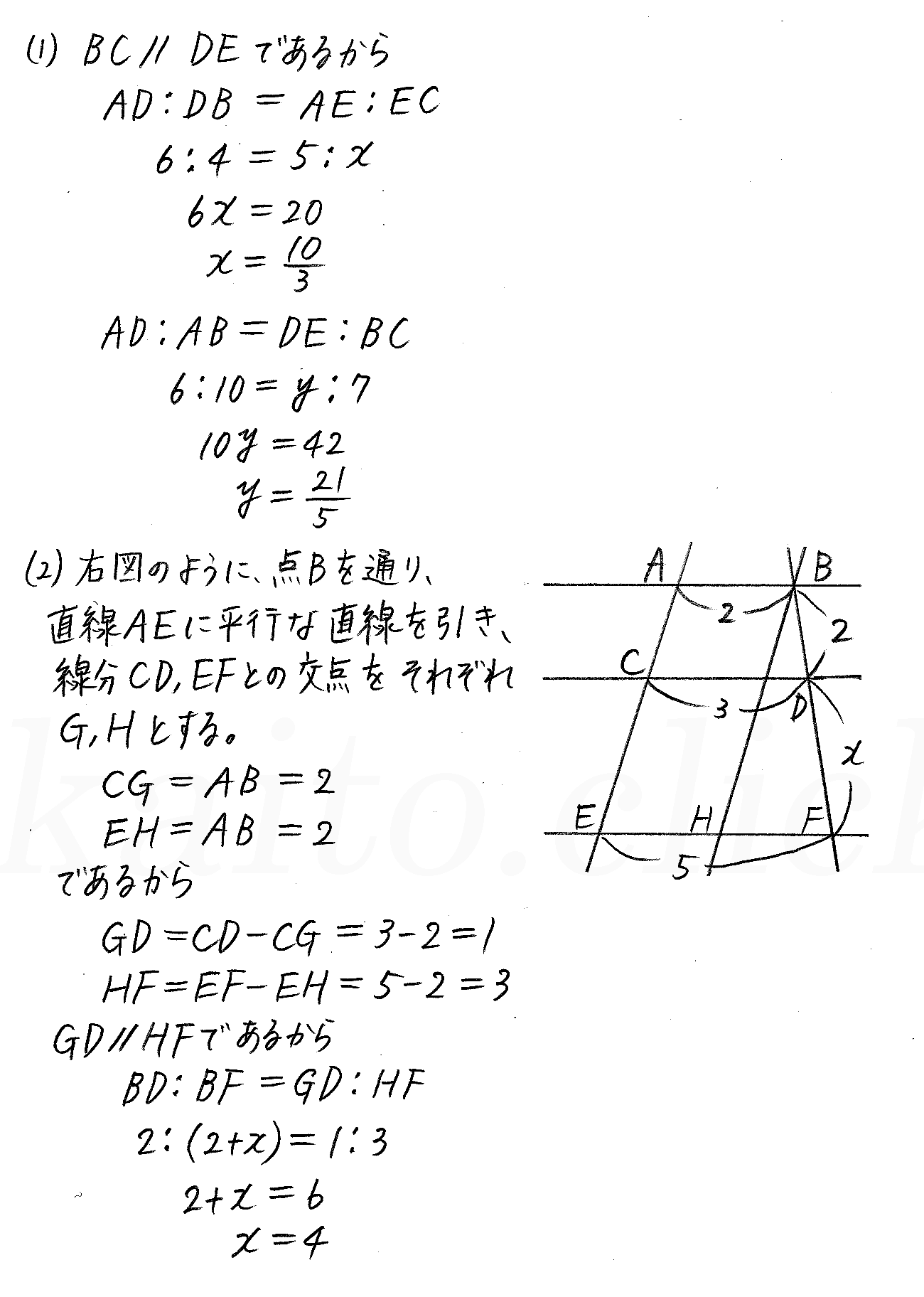 改訂版4プロセス数学A-141解答
