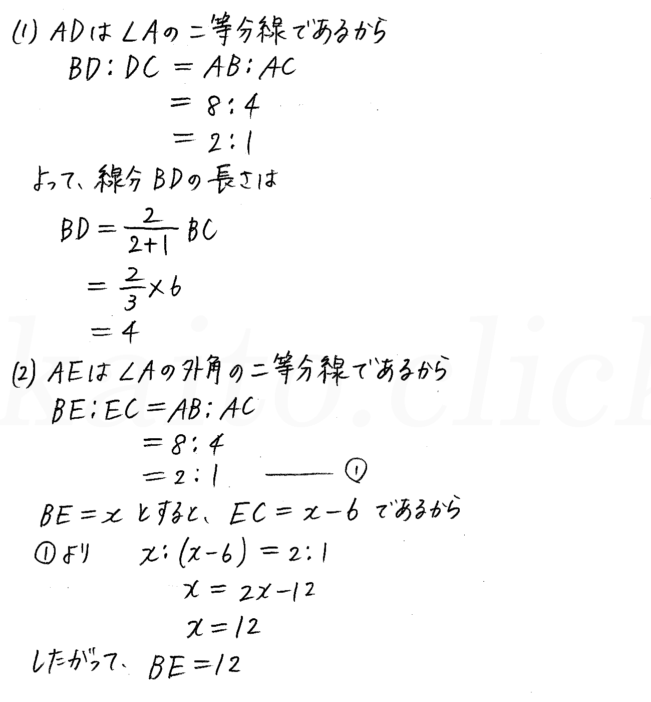 改訂版4プロセス数学A-142解答
