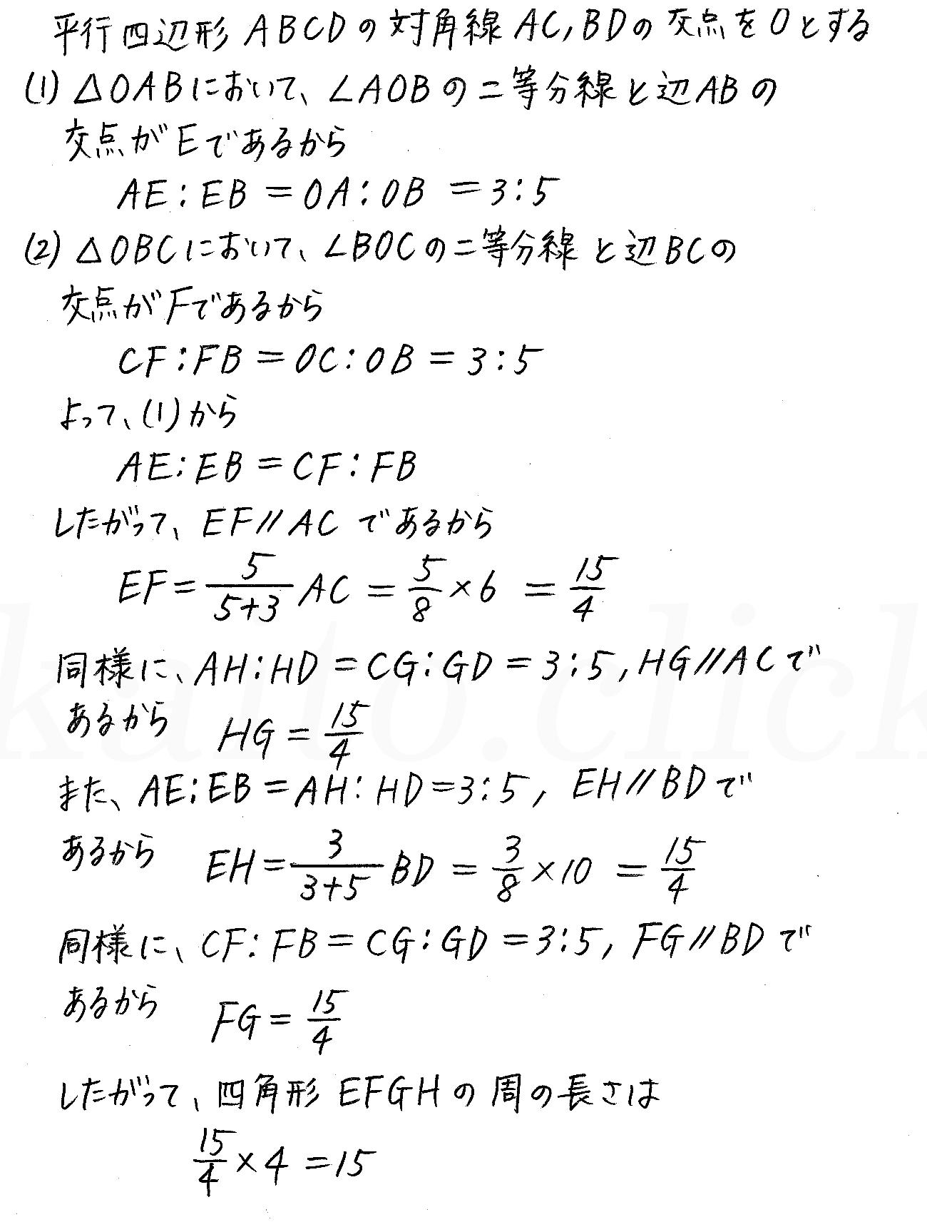 改訂版4プロセス数学A-144解答