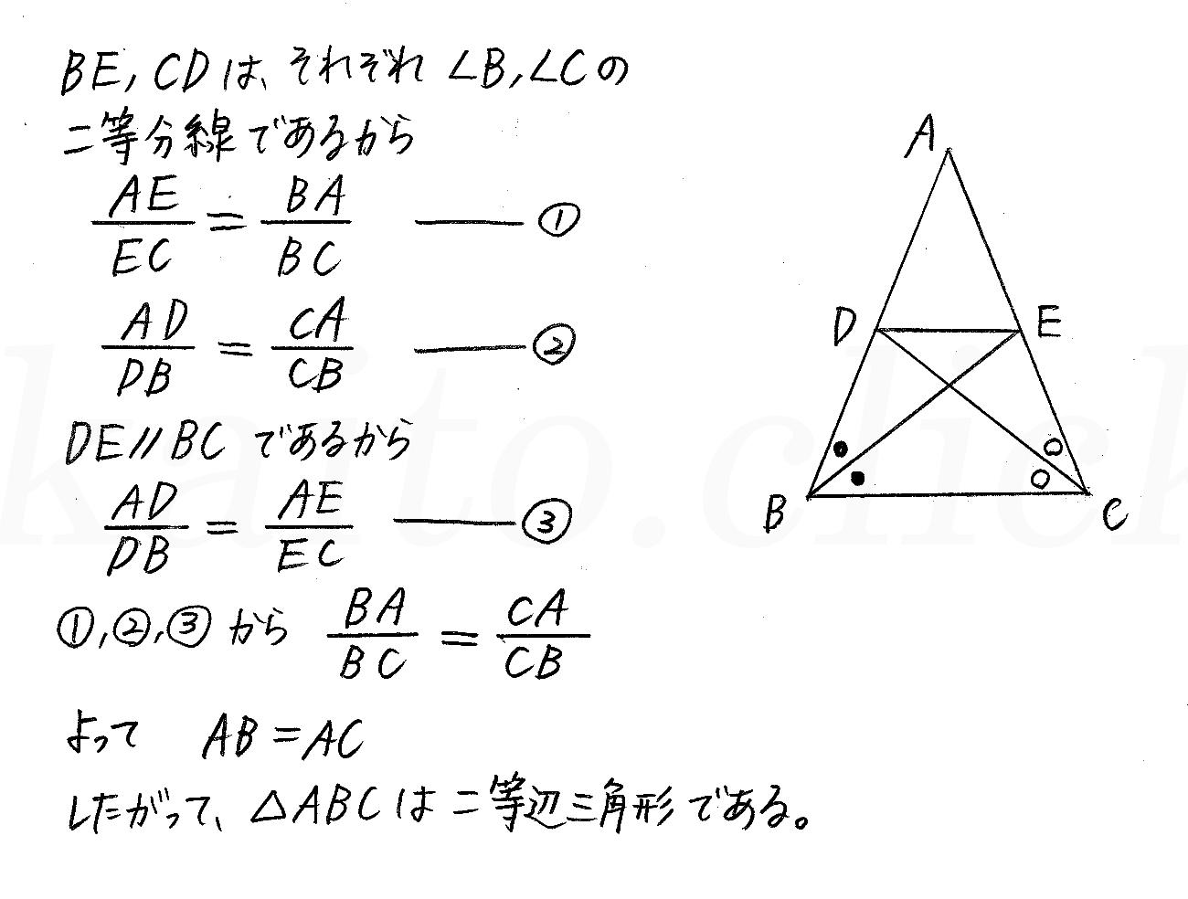 改訂版4プロセス数学A-145解答