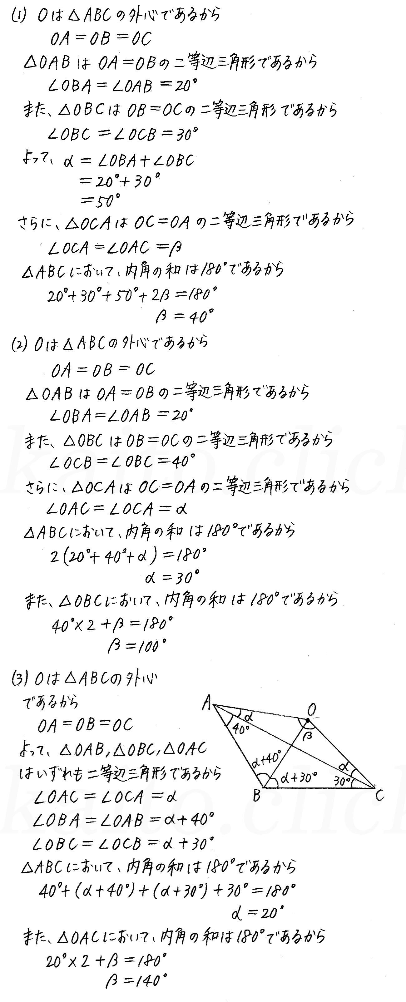 改訂版4プロセス数学A-146解答