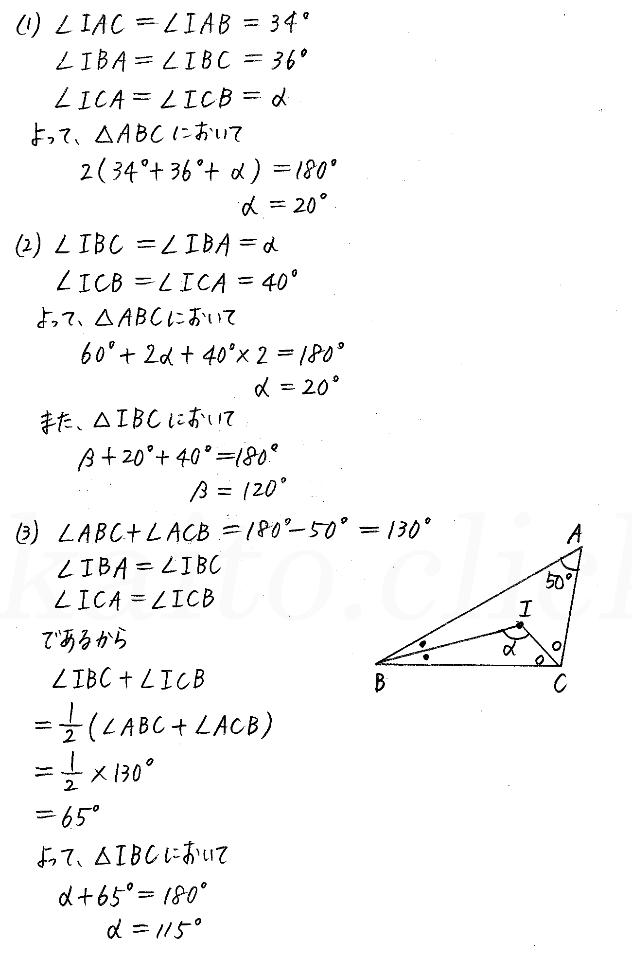 改訂版4プロセス数学A-147解答