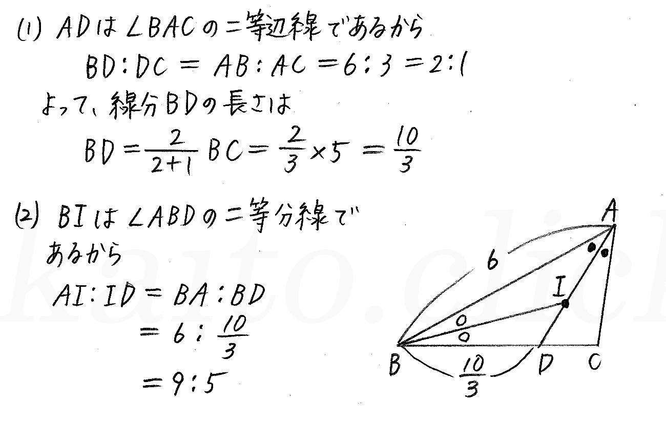 改訂版4プロセス数学A-148解答