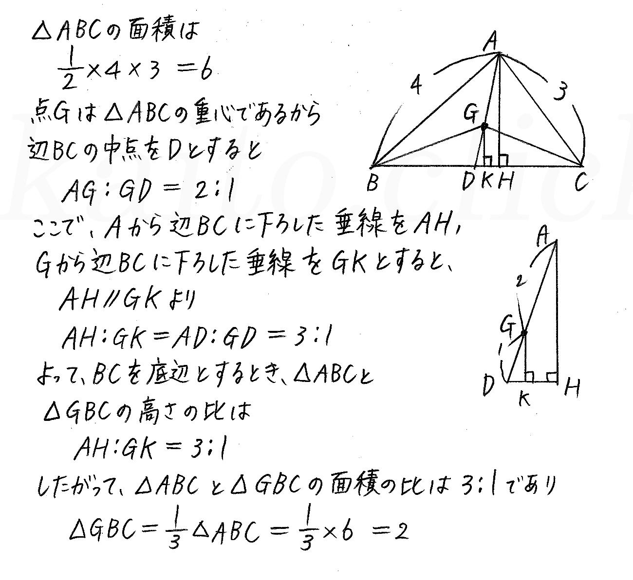 改訂版4プロセス数学A-149解答