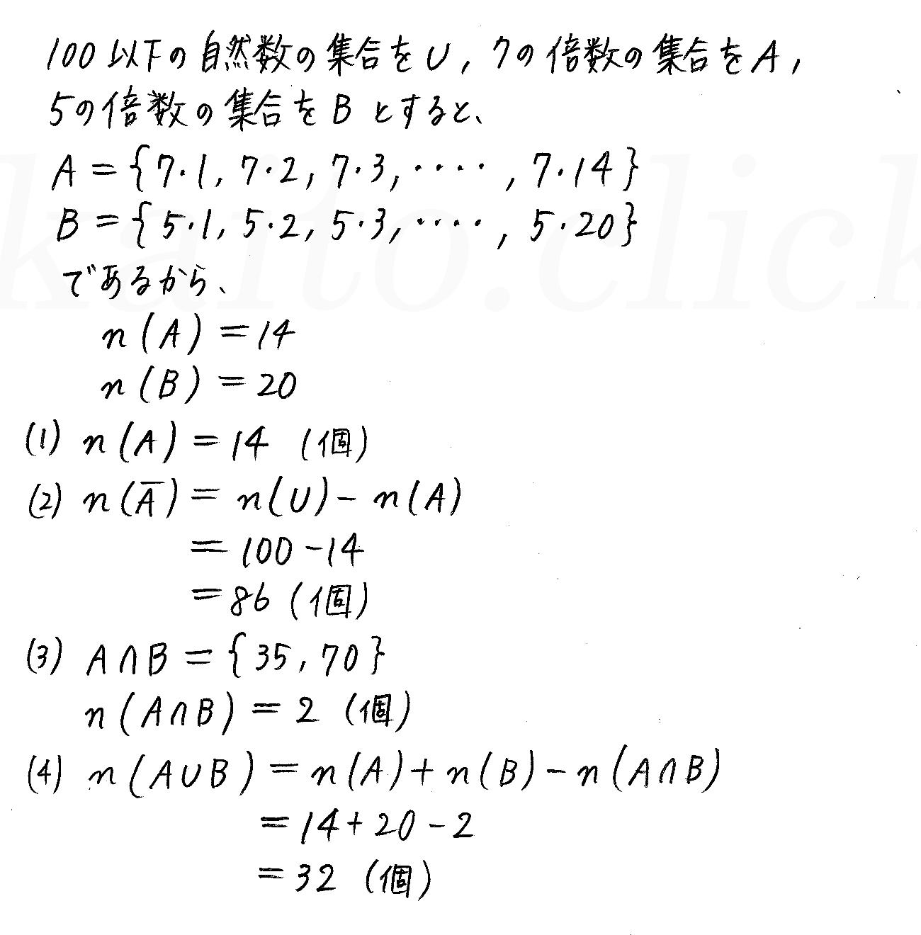 改訂版4プロセス数学A-15解答