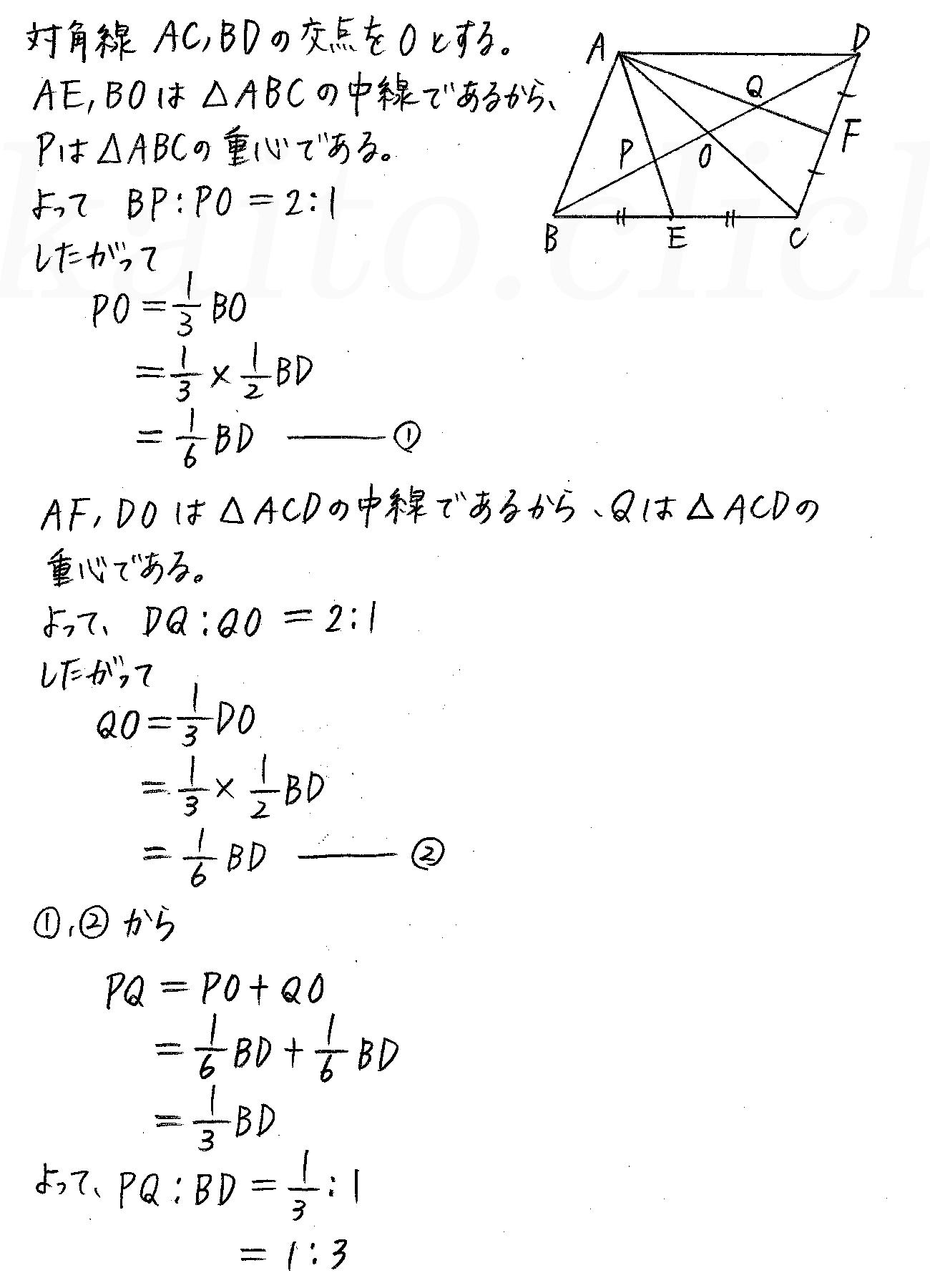改訂版4プロセス数学A-150解答