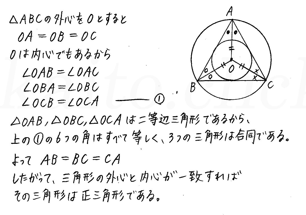 改訂版4プロセス数学A-151解答