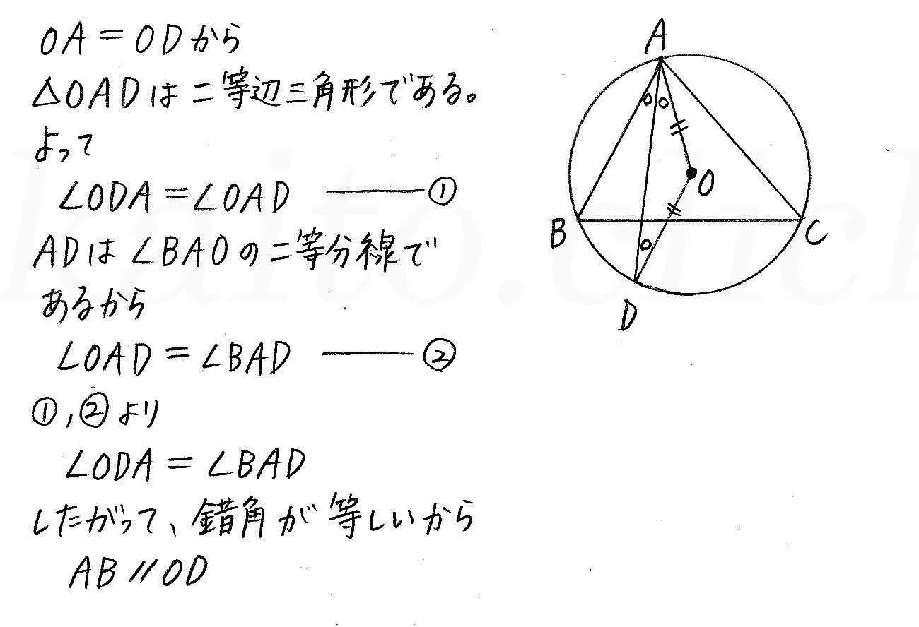 改訂版4プロセス数学A-152解答