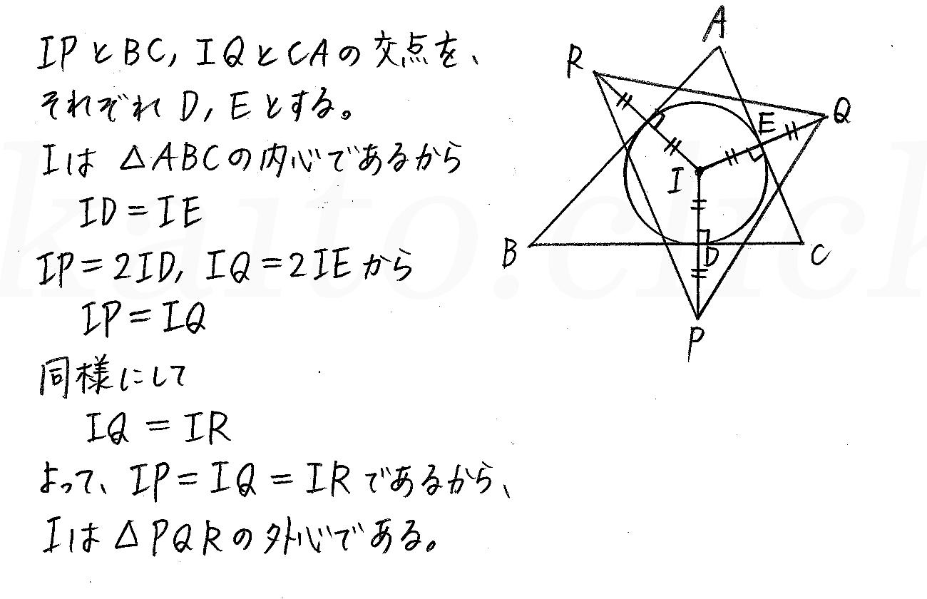 改訂版4プロセス数学A-153解答