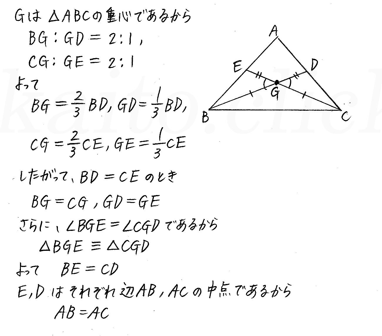 改訂版4プロセス数学A-154解答