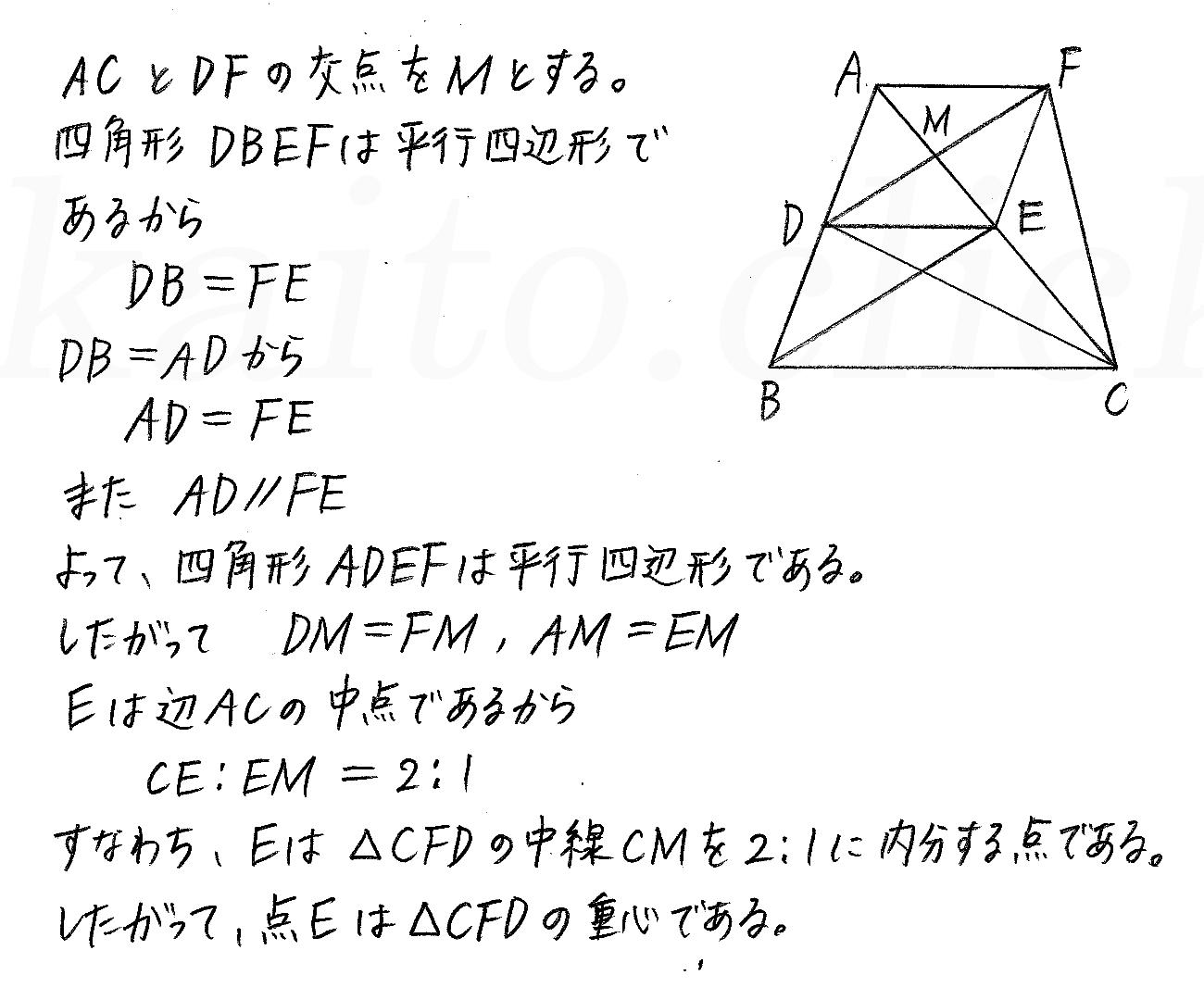 改訂版4プロセス数学A-155解答