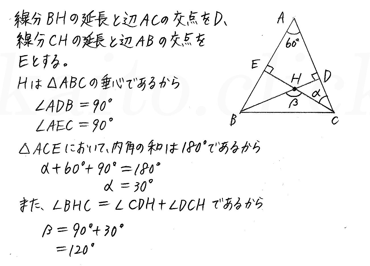 改訂版4プロセス数学A-158解答