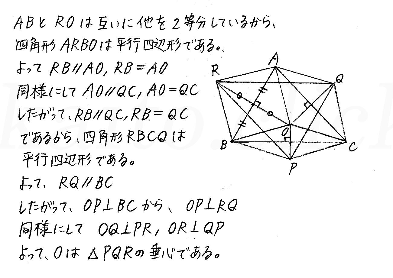 改訂版4プロセス数学A-159解答