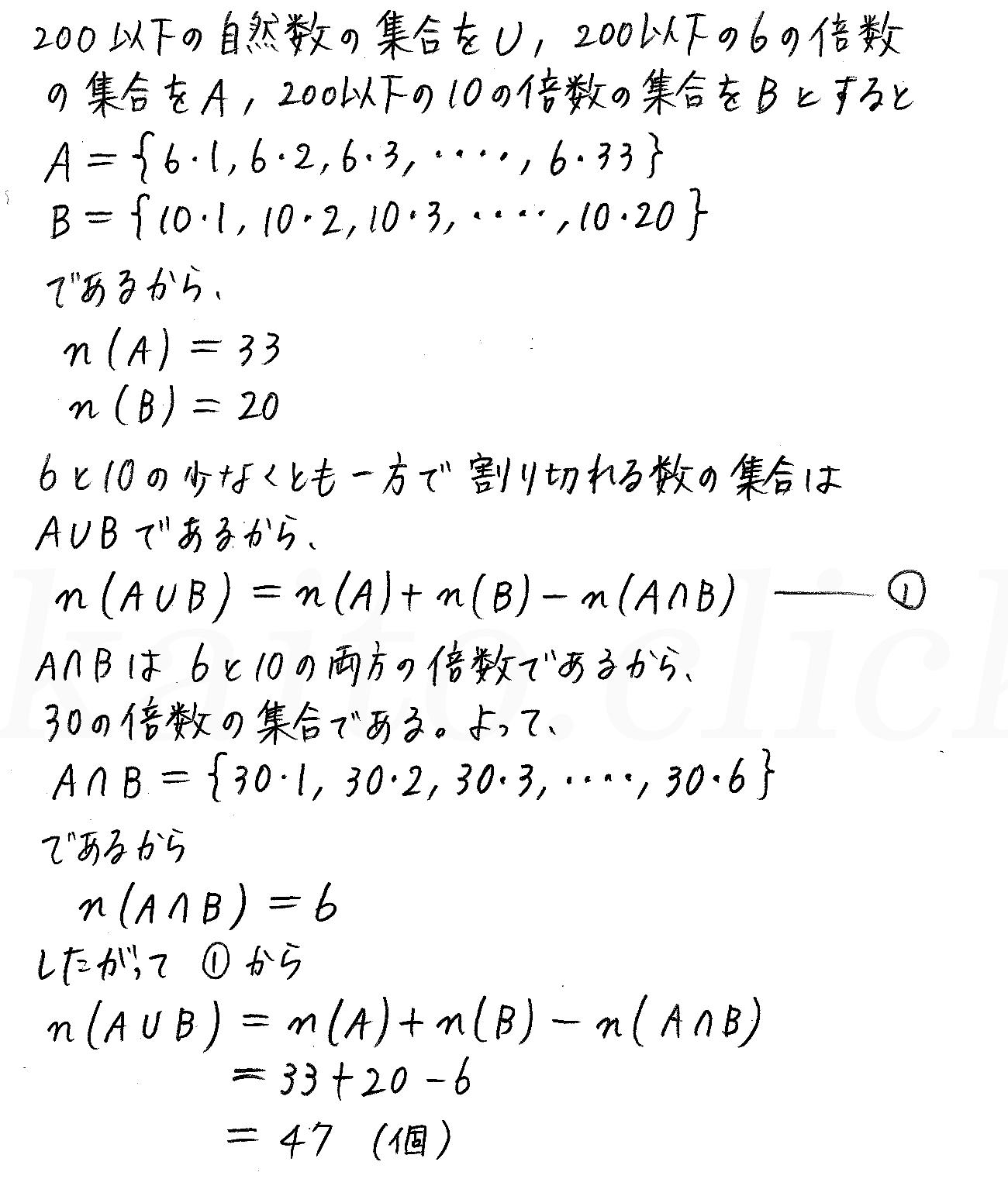 改訂版4プロセス数学A-16解答