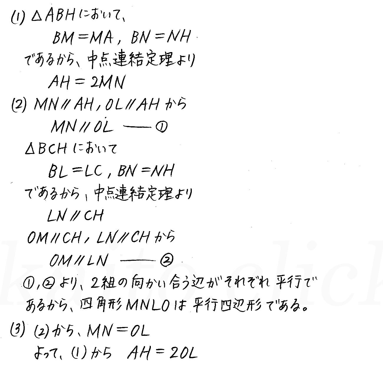 改訂版4プロセス数学A-160解答