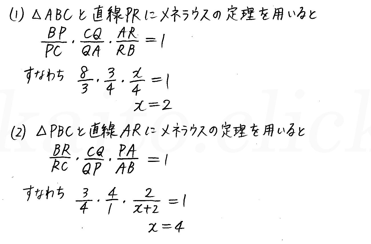 改訂版4プロセス数学A-162解答