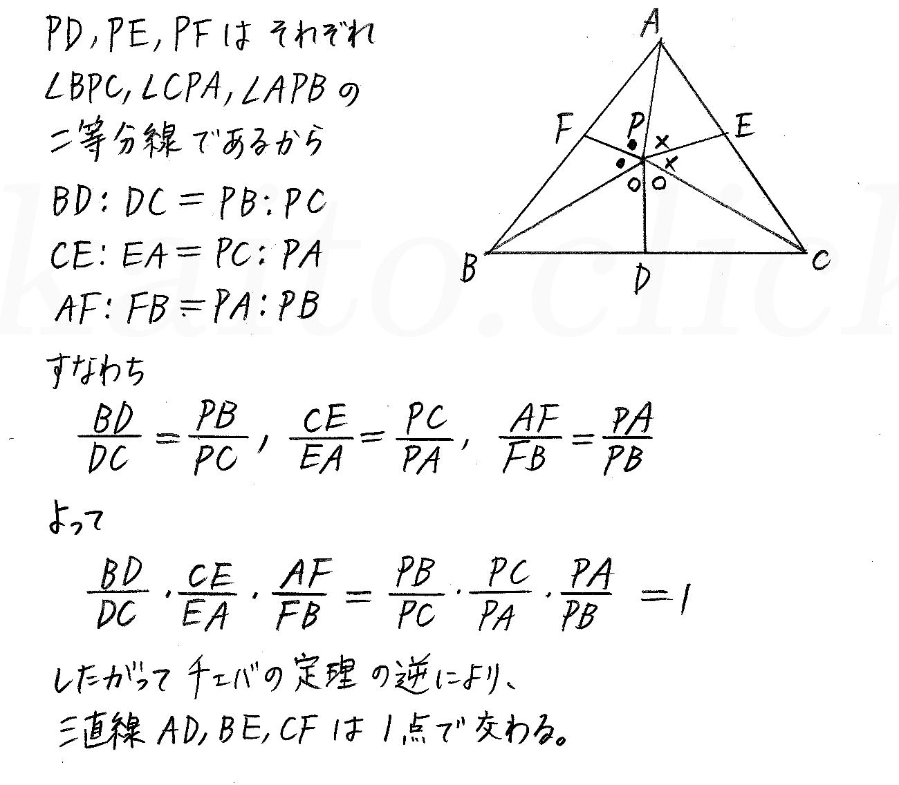 改訂版4プロセス数学A-164解答