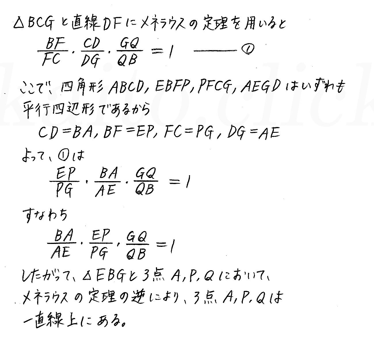 改訂版4プロセス数学A-165解答