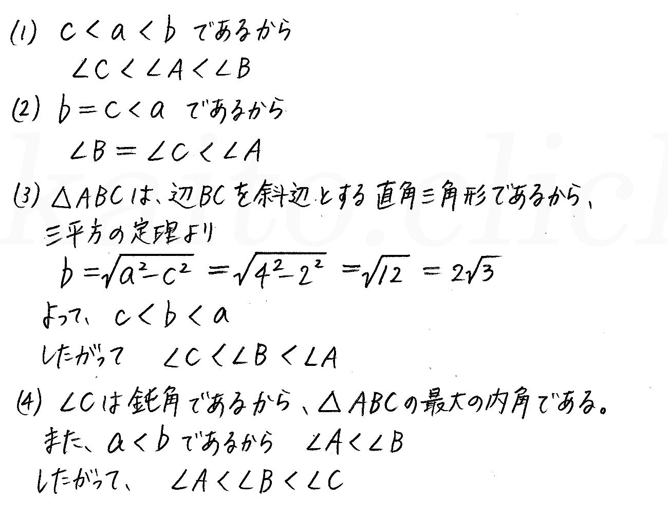 改訂版4プロセス数学A-167解答